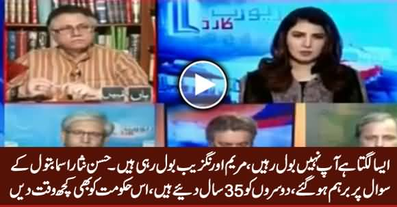 Hassan Nisar Got Angry on Asma Batool's Question Against PTI Govt