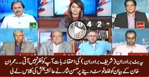 Hassan Nisar Grills Ayesha Bakhash For Twisting Imran Khan's Statement