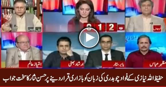 Hassan Nisar Grills Hafeezullah Niazi For Criticizing Fawad Chaudhry's Statement