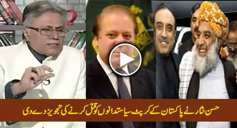 Hassan Nisar Indirectly Suggests to Kill the Corrupt & Looter Politicians of Pakistan
