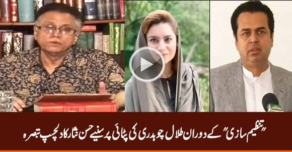 Hassan Nisar Interesting Comments on Talal Chaudhry's
