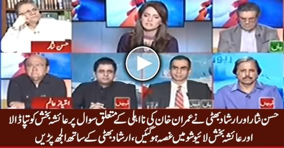 Hassan Nisar & Irshad Bhatti Trolled Ayesha Bakhash, Ayesha Got Angry on Irshad Bhatti