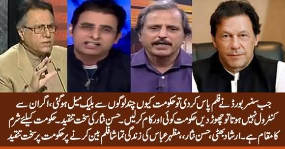 Hassan Nisar, Mazhar Abbas And Irshad Bhatti Bashing Govt on Banning