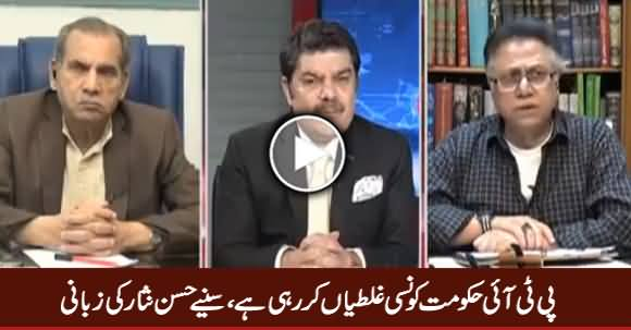Hassan Nisar Pointing Out PTI Govt's Faults And Giving Some Good Suggestions