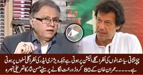 Hassan Nisar Praising Imran Khan on Billion Tree Tsunami Project