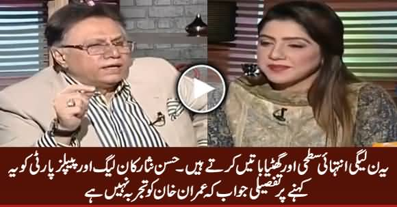 Hassan Nisar's Befitting Reply to PMLN For Saying That Imran Khan Has No Experience