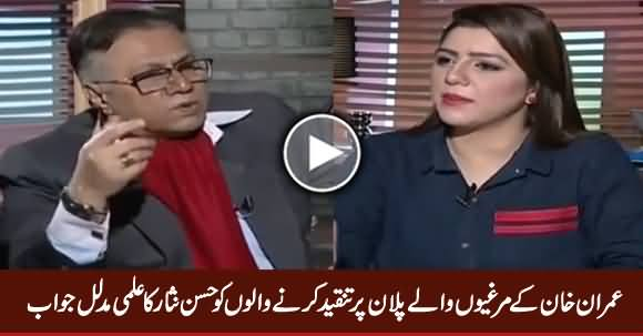 Hassan Nisar's Befitting Reply To Those Who Are Mocking PM Imran Khan's Chicken Plan