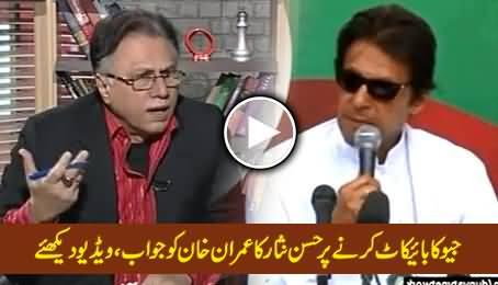 Hassan Nisar's Blasting Reply to Imran Khan on His Boycott of Geo and Jang Group