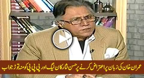Hassan Nisar's Blasting Reply to PMLN & PPP on Criticizing Imran Khan's Language