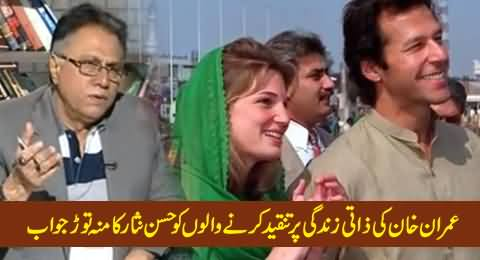Hassan Nisar's Blasting Reply to Those Who Criticize Imran Khan's Personal Life