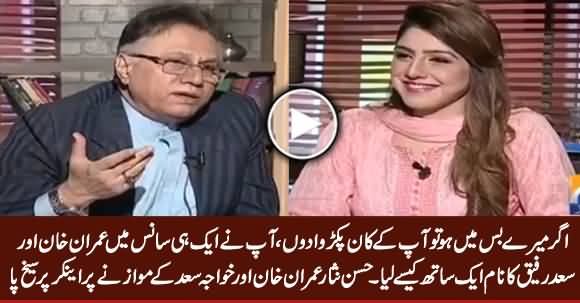 Hassan Nisar's Comments on Election Between Imran Khan And Khawaja Saad Rafique