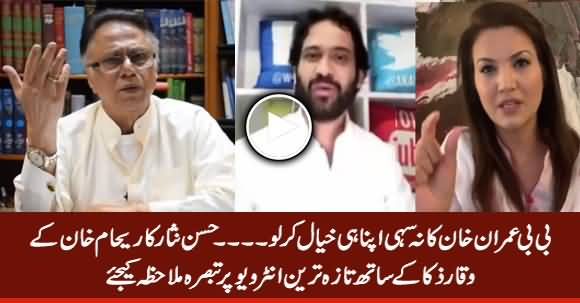 Hassan Nisar's Comments on Reham Khan's Latest Interview With Waqar Zaka