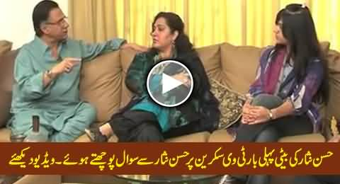 Hassan Nisar's Daughter First Time on TV Screen Asking A Question From Hassan Nisar