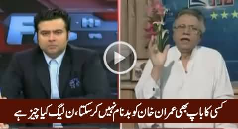 Hassan Nisar's Mouth Breaking Reply To Those Who Are Trying to Malign Imran Khan