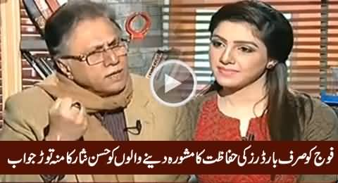 Hassan Nisar's Mouth Breaking Reply to Those Who Say Army Is To Only Protect Borders