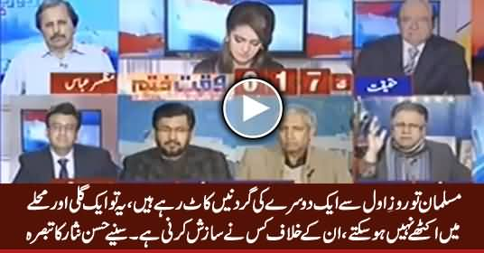 Hassan Nisar's Realistic Analysis on The History & Current Condition of Muslims