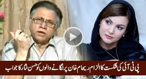 Hassan Nisar's Reply to Those Who Are Blaming Reham Khan For PTI Defeat in Haripur