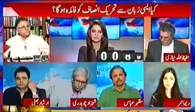 Hassan Nisar's Response on Pervez Khattak's derogatory remarks