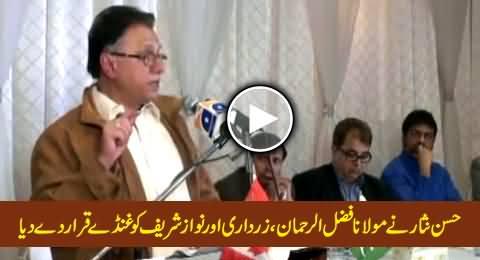 Hassan Nisar Says Maulana Fazal ur Rehman, Zardari & Nawaz Sharif Are