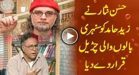 Hassan Nisar Says Zaid Hamid is A Churail and Mentally Retarded Person