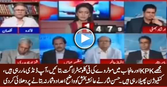 Hassan Nisar Scolded Ayesha Bakhash On Creating Confusion About KPK Metro Project