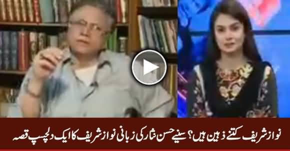 Hassan Nisar Sharing An Incident Which Shows How