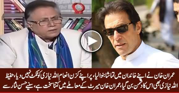 Hassan Nisar Sharing Some Incidents & Telling How Strict Imran Khan Is About Merit