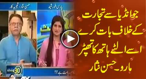 Hassan Nisar Showing the Real Face of Our Society in Aggressive Mood
