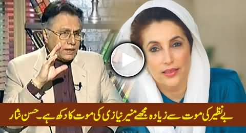 Hassan Nisar Strange Comments on the Death of Benazir Bhutto