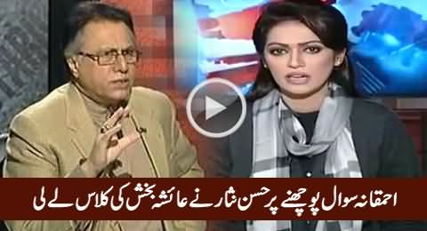 Hassan Nisar Takes Class of Ayesha Bakhash For Asking Stupid Question