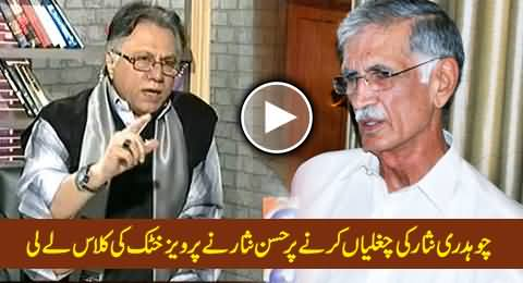 Hassan Nisar Takes The Class of Pervez Khattak on Slandering Chaudhry Nisar