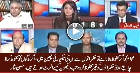 Hassan Nisar Telling Amazing Solution To Secure People of Pakistan