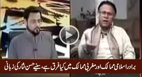 Hassan Nisar Telling The Difference Between Brother Islamic Countries & Western Countries