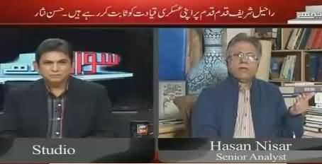 Hassan Nisar Telling The Difference Between Nawaz Sharif & Raheel Sharif