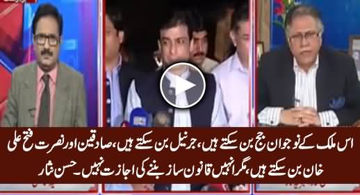 Hassan Nisar Telling The Difference Between The Children of Rulers & Children of Nation