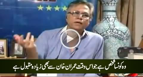 Hassan Nisar Telling the Name of A Person Who Is More Popular Than Imran Khan in Pakistan