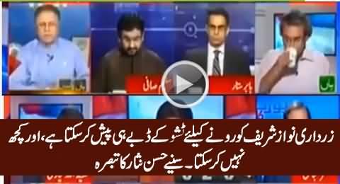 Hassan Nisar Telling What Asif Zardari Can Do For Nawaz Sharif