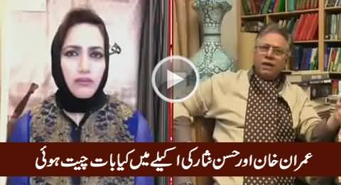 Hassan Nisar Telling What He Proposed To Imran Khan in His House