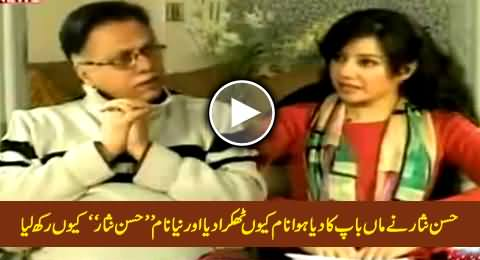 Hassan Nisar Telling Why He Rejected the Name Given By His Parents & Adopted New Name