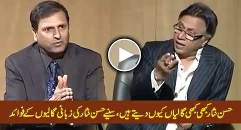 Hassan Nisar Telling Why He Sometimes Use Abusive Language, Really Interesting