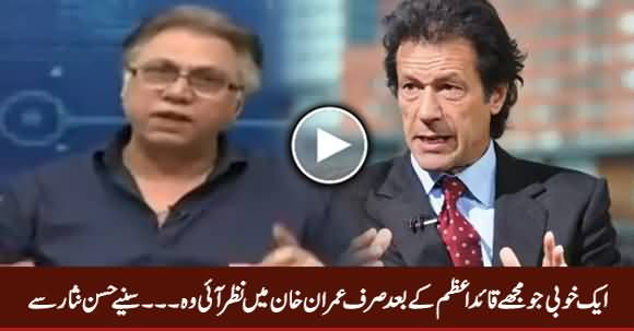 Hassan Nisar Telling Why Imran Khan Is Last Hope For Pakistan