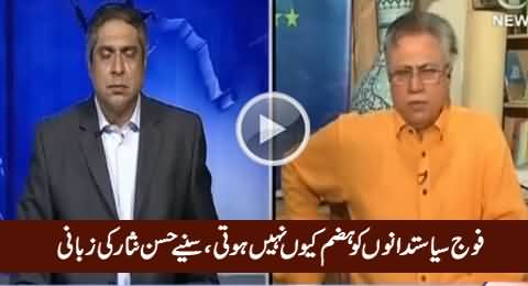 Hassan Nisar Telling Why Politicians Cannot Tolerate Army in Pakistan