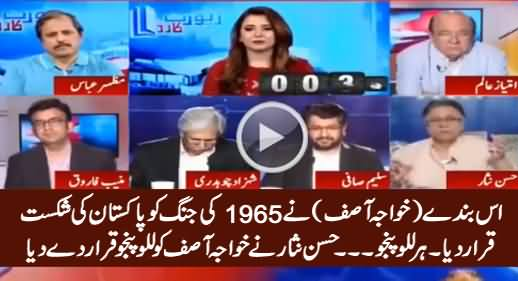 Hassan Nisar Tells The Reality of Khawaja Asif & Calls Him