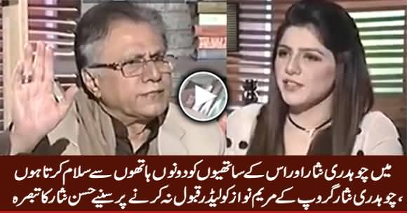 Hassan Nisar Veiws on Chaudhry Nisar's Statement About Maryam Nawaz