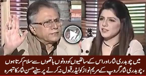 Hassan Nisar Veiws on Chaudhry Nisar's Statement About Maryam Nawaz