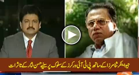 Hassan Nisar Views on PTI Workers Misbehaviour with Geo's Female Anchor Sana Mirza