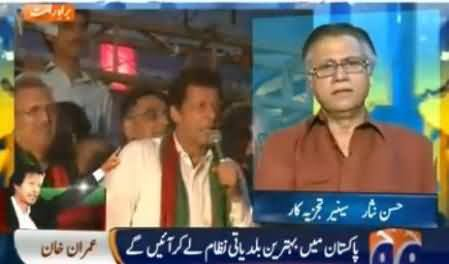 Hassan Nisar Views on Today's Jalsa of PTI in Karachi & Its Impact on PMLN Govt