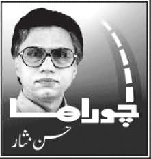 Aik Khush Khorak Sa Column by Hassan Nisar - 5th August 2013