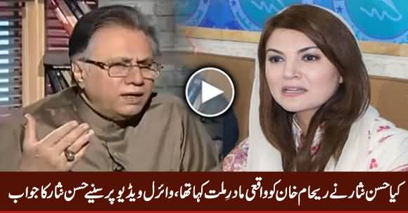 Hassan Nissar Clarifying His Statement About Calling Reham Khan