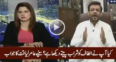 Have You Ever Seen Altaf Hussain Drinking? Watch Amir Liaquat's Reply